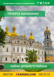 Pechersk inside