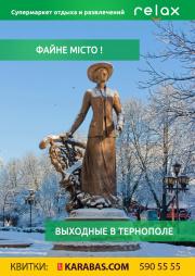 Выходные в Тернополе