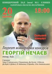 Концерт Георгия Нечаева