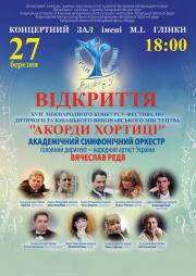 Открытие XVII Международного конкурса-фестиваля «Аккорды Хортицы»