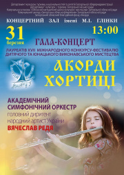 Гала-концерт XVII Международного конкурса-фестиваля «Аккорды Хортицы»