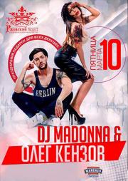 Олег Кензов и DJ Madonna