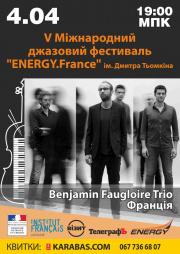 Международный джазовый фестиваль «ENERGY. France»