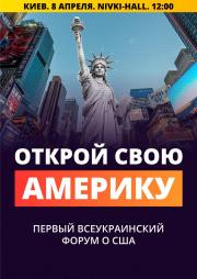 Форум «Открой свою Америку»