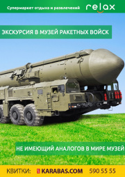 Excursion to the Museum of missile forces