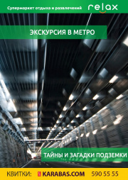 Excursion to the underground