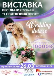 Выставка свадебных товаров и праздничных  услуг «Wedding Deluxe 2017»