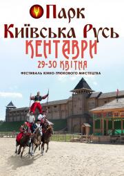Фестиваль конно-боевых искусств «Кентавры»