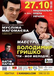 Владимир Гришко, «Ти моя мелодія»