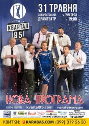 """Студія """"Квартал-95"""""""