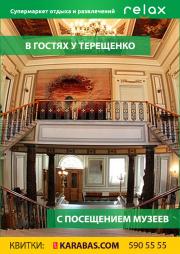 В гостях у Терещенко (с посещением музеев)