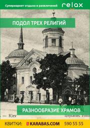 Three Religions of the Podol