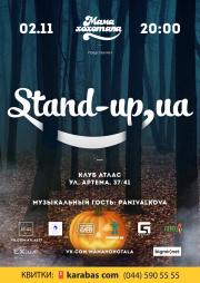 Stand-up.ua от студии «Мамахохотала»