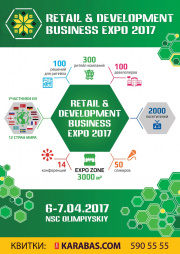 Retail&Development Business EXPO – 2017