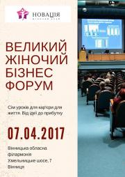 Большой женский бизнес-форум