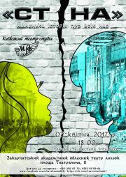 Social drama The Wall