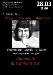 Вечер памяти Анатолия Шевченко