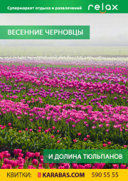 Spring Chernivtsi and the Valley of Tulips