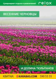 Весенние Черновцы и Долина тюльпанов