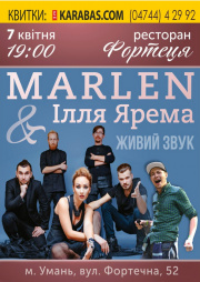Marlen and Илля Ярема