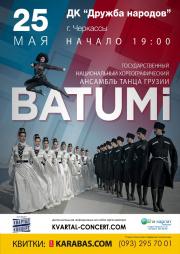 Ансамбль танцю BATUMI