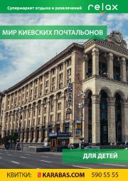 Мир киевских почтальонов для детей