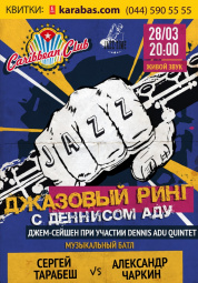 «Джазовый ринг» с Деннисом Аду