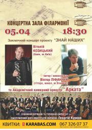 Виталий Козицкий Виктор Лифанчук и АКО «Арката»