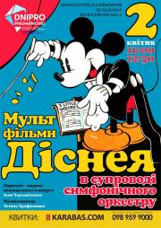 Симфоническая фантазия Уолта Диснея