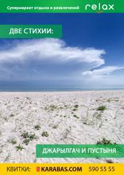 Дві стихії: Джарилгач і пустеля
