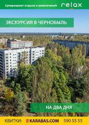 Экскурсия в Чернобыль (2 дня)