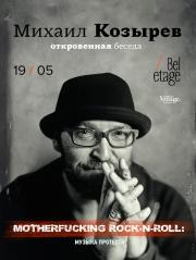 Михаил Козырев, MotherFucking Rock-n-Roll: Музыка Протеста
