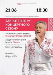 Станислав Городинский и АКО «Арката»