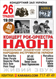 Rock-Orchestra of Folk Instruments of Ukraine «NAONI»