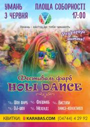 Holi Dance Uman 2017