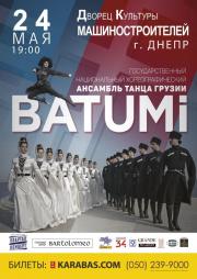Ансамбль танца BATUMI