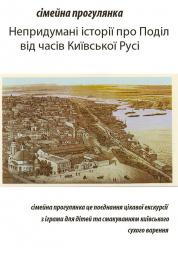 Семейная прогулка «Непридуманные истории о Подоле со времен Киевской Руси»