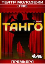 «Танго»