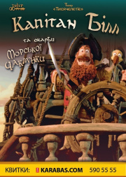 Капитан Билл и сокровища Морской Колдуньи