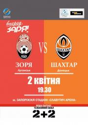 Заря (Луганск) - Шахтер (Донецк)