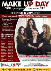 «Make Up Day» with top-make-up-artists of STB