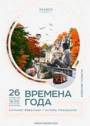 Киевские Солисты: Времена года