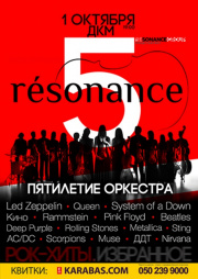 «resonance» band