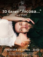 3D-балет «Лесная ...»