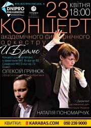 Концерт симфонического оркестра О. Гринюк