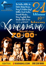 Світові хіти 70-80. Група «Консонанс»