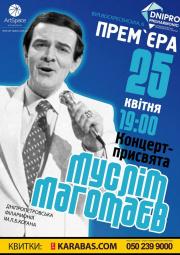 Концерт-посвящение «Муслим Магомаев»