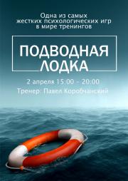 Психологическая игра «Подводная лодка»