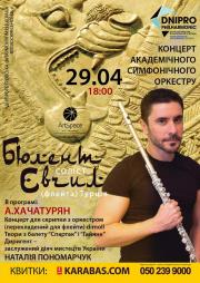 Концерт симфонического оркестра Бюлент Евчил
