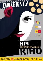 Night of the Short Spanish Cinema